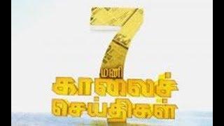 23-10-2018 7 A.M News – Malaimurasu tv News