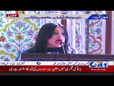 پنجاب ریونیو اتھارٹی کے زیراہتمام انعامات کی تقریب