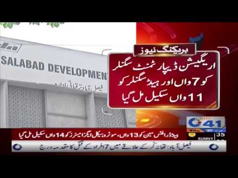 Upgrade of 13 technical seats of government departments in Faisalabad