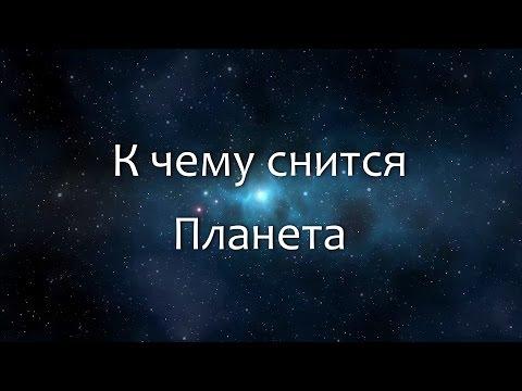 К чему снится Планета (Сонник, Толкование снов)