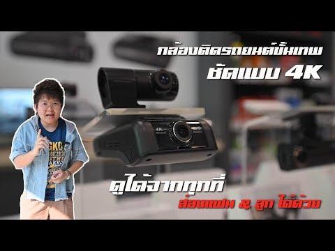 รีวิว กล้องติดรถยนต์ ThinkWare U1000 | เทพ 4K เป็นกล้องวงจรปิดในรถ ดูจากที่ไหนก็ได้ - วันที่ 26 Nov 2019