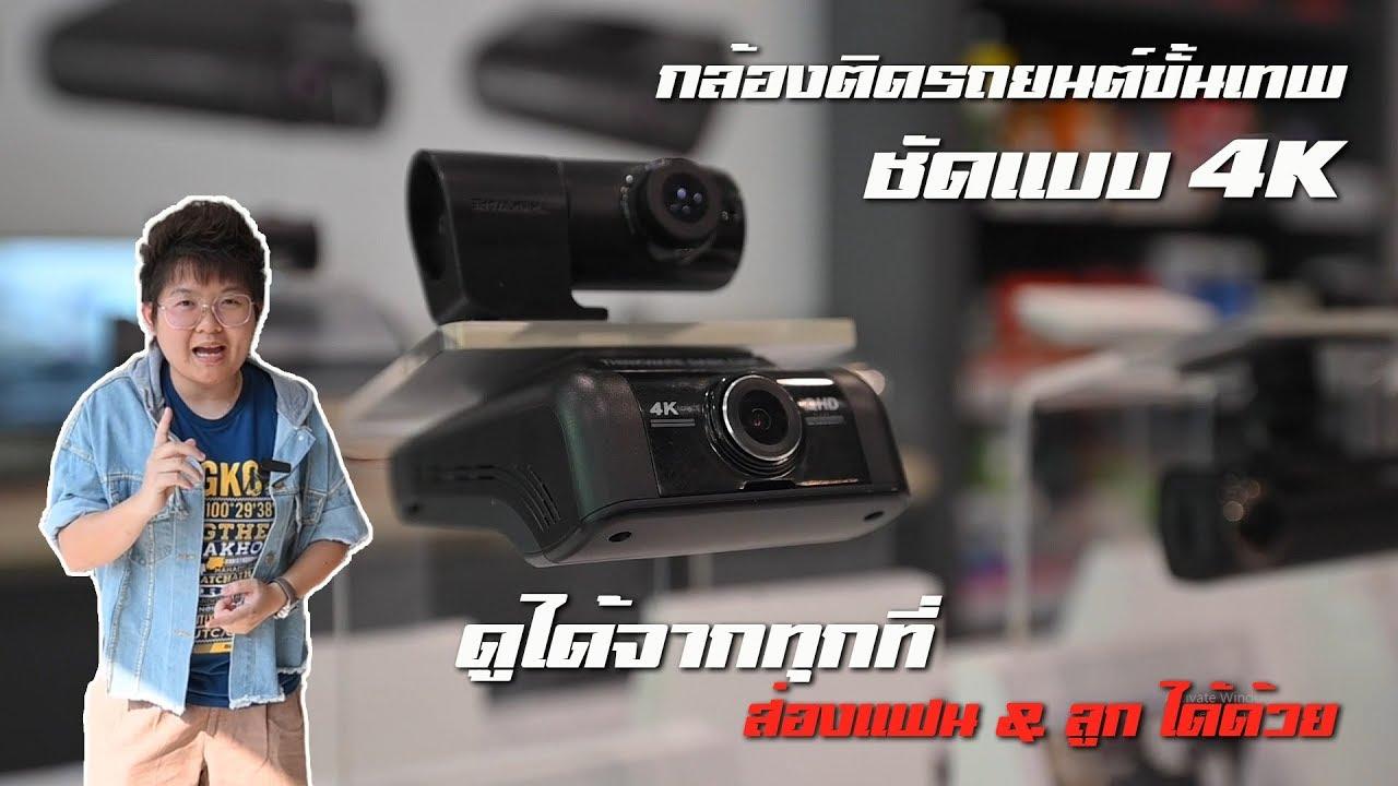 รีวิว กล้องติดรถยนต์ ThinkWare U1000 | เทพ 4K เป็นกล้องวงจรปิดในรถ ดูจากที่ไหนก็ได้