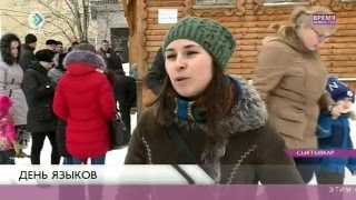 Флэшмоб любителей коми культуры. 24 февраля 2016