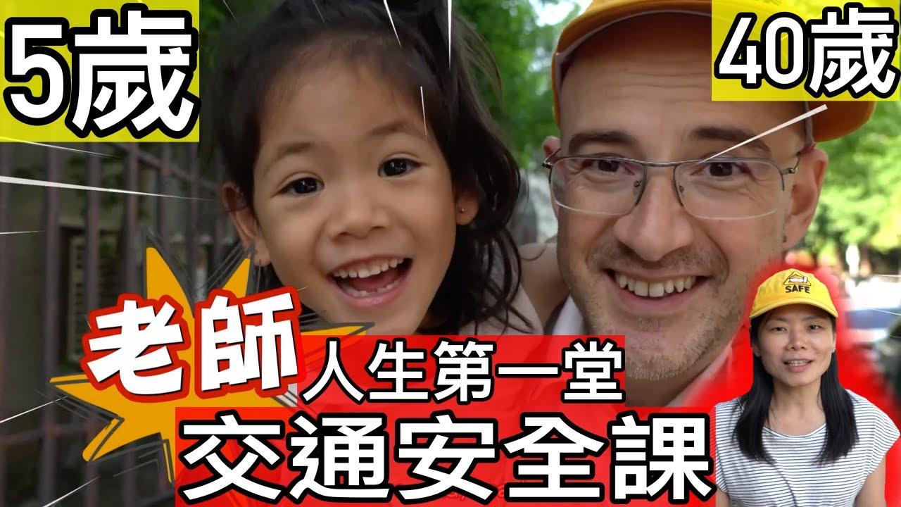 5 歲比你想的懂更多😂握緊孩子的手就對了🤝 😍【KIDS AND TRAFFIC🚥】