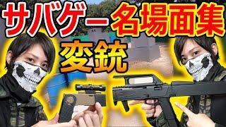 【サバゲー】サバゲの~名場面集~!!『変銃  珍銃  原型ブレイカーだらけw』…