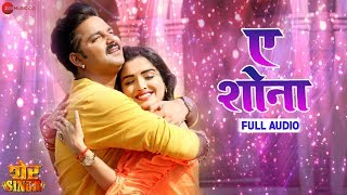 ए शोना A Shona Full Audio | शेर Singh | Pawan Singh | Priyanka Singh | Latest Bhojpuri Songs 2019