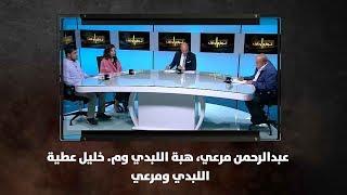 عبدالرحمن مرعي، هبة اللبدي وم. خليل عطية - اللبدي ومرعي