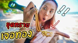 โคตรโชคดี!!! ขุดเจอทองคำที่ชายหาดพัทยา อย่างกับฝันไป | พี่เฟิร์น 108Life