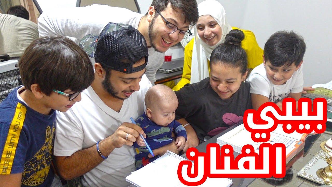 سند يشارك العائلة في يوم دراسي في تركيا !! 😂