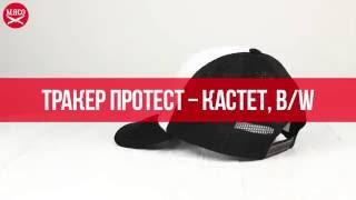 Тракер Протест - Кастет 14, Black/White. Обзор