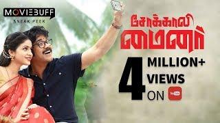 Sokkali Mainor - Moviebuff Sneakk | Nagarjuna Akkineni, Ramya Krishnan, LavTripathi