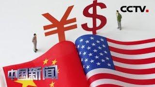 [中国新闻] 专家:中方反制措施坚决有力 精准打击 | CCTV中文国际