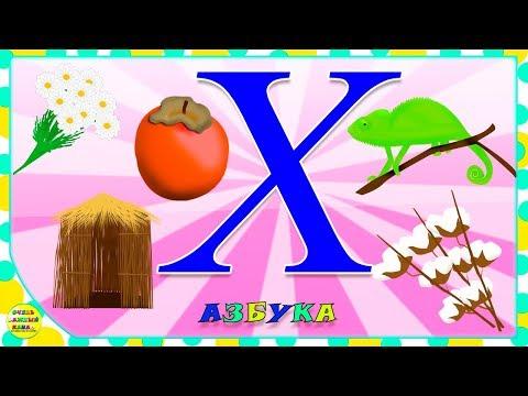 Азбука для малышей. Буква Х. Учим буквы вместе. Развивающие мультики для детей