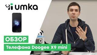Телефон Doogee X9 mini черный / распаковка и обзор смартфона