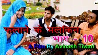 देखिये क्या हुआ जब अविनाश के फूफा जी आये !! फलाने के मलकिन भाग 10 !!  Avinash Tiwari