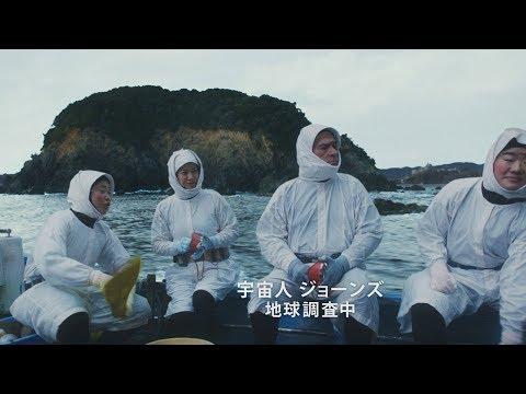 ガンバレルーヤ、宇宙人ジョーンズと共演 海女役に サントリーコーヒー『プライドオブボス』新TV-CM「海女」篇