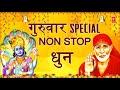 गुरुवार Special भजन I साईं धुन ॐ साईं राम, श्रीमन नारायण धुन I Non Stop Sai Dhun, Narayan Dhun