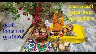 तुलसी विवाह 2019 मुहूर्त, महत्व, सामग्री, पूजा विधि | Tulsi vivah vidhi | Dev uthani ekadashi puja
