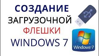 Как сделать загрузочную флешку WINDOWS 7 | WINDOWS 7 флешка
