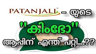 Why Patanjali Whatsapp/KIMBHO App Removed From Google Play Store & iTunes