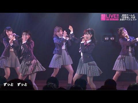 【8/1〜半額キャンペーン実施中!】岡部チームA「目撃者」公演 全曲ダイジェスト presented by DMM.com AKB48 LIVE!! ON DEMAND / AKB48[公式]