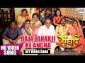 RAJA JANAKJI KE ANGNA | Khesari Lal Yadav,Kajal Raghwani,Awadhesh Mishra | SANGHARSH | HD VIDEO SONG