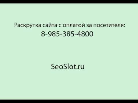 Раскрутка и продвижение сайта в поисковиках, в Москве 1