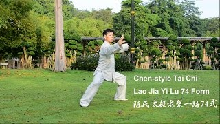 Chen Old Frame First Routine (Lao Jia Yi Lu) 74 Form 陈氏太极老架一路74 - Part 1