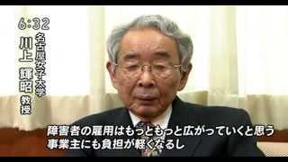 2014年6月17日 NHKニュース特集610京いちにち 障がい者の...