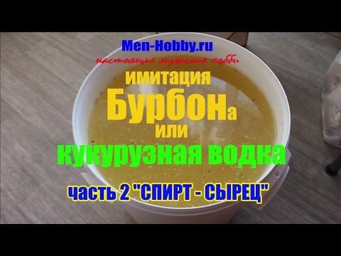 Рецепт Бурбон (имитация) или просто кукурузная водка (часть 2 -спирт сырец)
