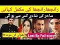 Ranjha Ranjha Kardi Full Story | Ranjha Ranjha Kardi Episode 24 Hum Tv Drama