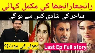 Ranjha Ranjha Kardi Full Story | Ranjha Ranjha Kardi Episode 9 Hum Tv Drama