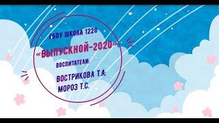Выпускной фильм 2020 ГБОУ Школа 1220 группа 21