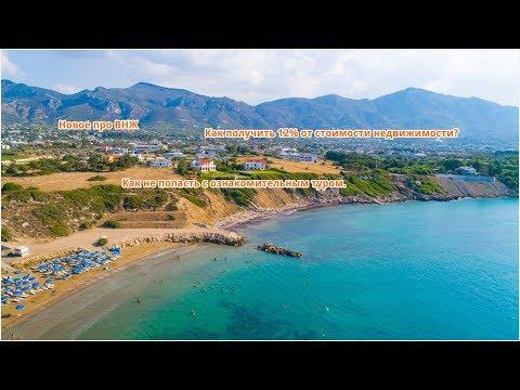 Северный Кипр как он есть. Новый  миграционный закон. Как получить откат за покупку недвижимости?