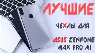 ТОП 6 лучших чехлов для ASUS ZenFone Max Pro M1