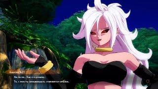 ХИТРЫЙ ОБМАН ВРАГА - Сюжет Dragon Ball FighterZ #3