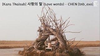 Download [Kara Thaisub] 사랑의 말 (Love words) - CHEN [tnb_exo] Mp3