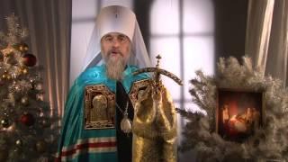 Рождественское послание митрополита Никона. Уфа 2015(, 2015-01-06T08:56:40.000Z)