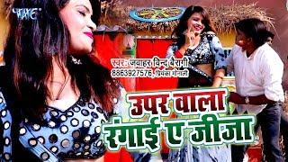 सुपरहिट होली गीत 2019 - Uper Wala Rangi Ae Jija - Jawahar Bind Bairagi, Priyanka Monali - Holi Geet