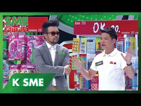 SME ตีแตก [2014] : ธุรกิจที่ 12 OK 20 สินค้าสารพัด ราคาแค่ 20 บาท