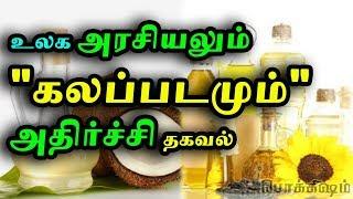 தேங்காய், சமையல் எண்ணெயும் கலப்படமும் | coconut oil, cooking oil Unknown facts | Tamil Pokkisham