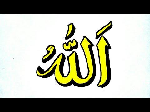 Cara Menggambar Dan Mewarnai Kaligrafi Allah 3d Dengan