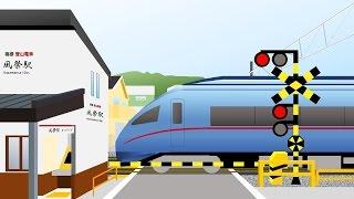 踏切と小田急ロマンスカーの子供向けアニメ thumbnail