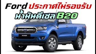 Ford ไทยประกาศรถยนต์ Ranger และ Everest ไม่รองรับดีเซล B20! | MZ Crazy Cars