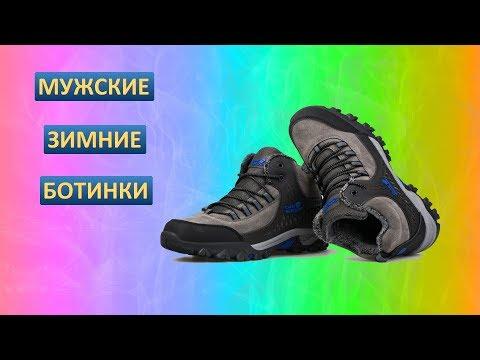 "Winter boots for men with Aliexpress review unpacking parcelиз YouTube · Длительность: 6 мин8 с  · Просмотры: более 1.000 · отправлено: 21.10.2017 · кем отправлено: Parcels with ""Aliexpress"" - wholesale online hypermarket"