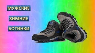 видео Мужские зимние ботинки