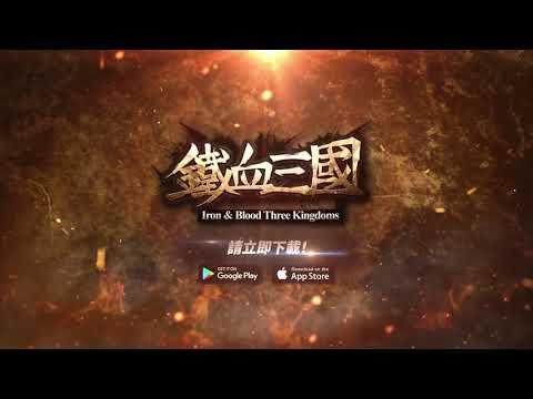 鐵血三國:台港VS全球