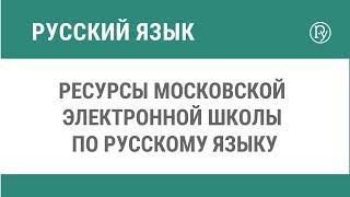 Ресурсы Московской электронной школы по русскому языку