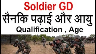 Soldier GD सैनिक पढ़ाई और आयु Qualification , Age , for Indian Army #Soldier GD