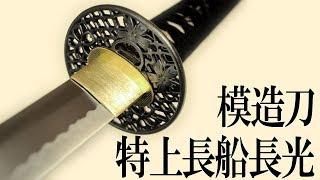 【刃紋紹介】特上模造刀 長船長光 コレクション 居合練習刀 通販・販売・買取